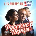 РУССКИЕ ПЕРЦЫ  (Русское Радио)